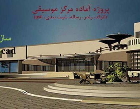 پروژه معماری مرکز موسیقی