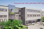 پروژه معماری بیمارستان _ طرح 4