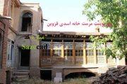 پاورپوینت مرمت خانه اسدی قزوین