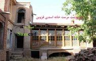 پاورپوینت مرمت خانه اسدی قزوین با پلان