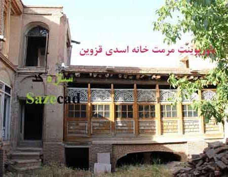 پروژه مرمت و شناخت خانه اسدی قزوین