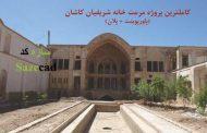 پروژه مرمت خانه شریفیان (پاورپوینت + پلان)