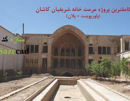 پاورپوینت کامل مرمت خانه شریفیان با پلان