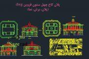 پلان کاخ چهلستون قزوین dwg (عمارت کلاه فرنگی)