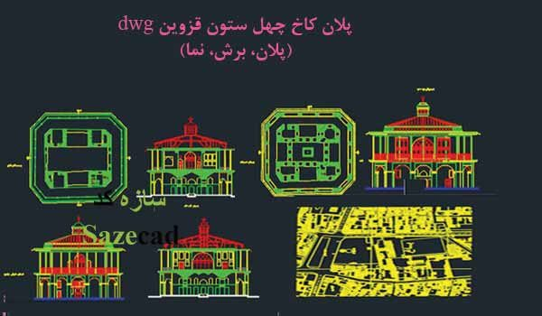 پلان عمارت چهل ستون قزوین dwg