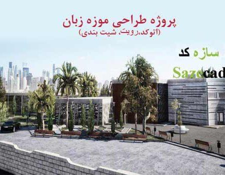 پروژه آماده موزه زبان با مدارک کامل