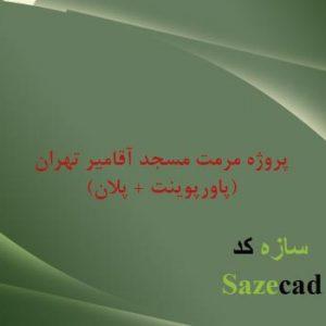 طرح مرمت مسجد آقامیر تهران (پامنار) ppt