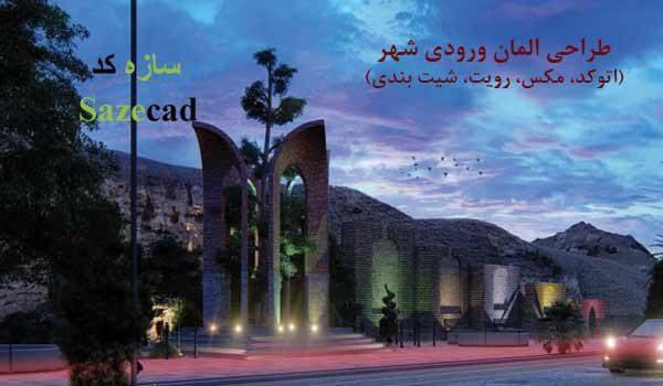 پروژه طرح 1 معماری _ طراحی المان ورودی شهر