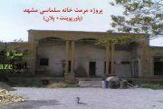 کاملترین پروژه مرمت خانه سلماسی مشهد