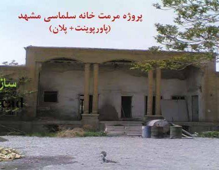 پاورپوینت مرمت خانه سلماسی مشهد با پلان