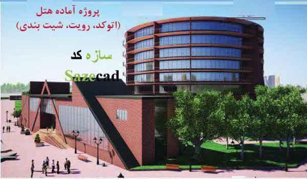 پروژه کامل هتل (dwg- revit- پوستر)