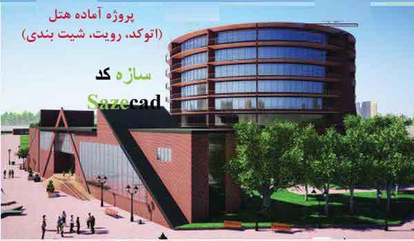 پروژه هتل طرح 3 (اتوکد، رویت، پوستر)