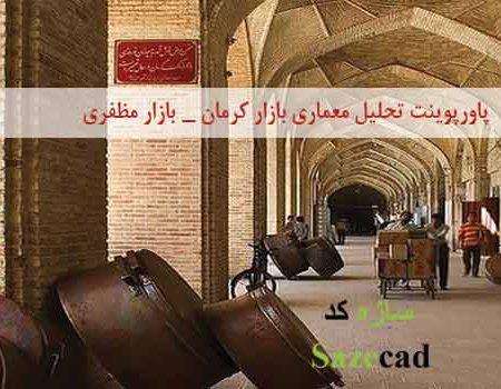 پاورپوینت کامل تحلیل معماری بازار کرمان _ بازار مظفری