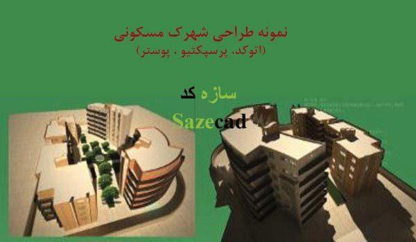 پروژه معماری شهرک مسکونی _ طرح 5 معماری