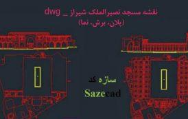 پلان مسجد نصیرالملک شیراز dwg