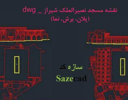 نقشه مسجد نصیرالملک شیراز dwg