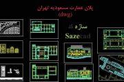 نقشه اتوکد عمارت مسعودیه تهران