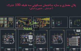 نقشه ساختمان مسکونی 100 متری دو نبش dwg
