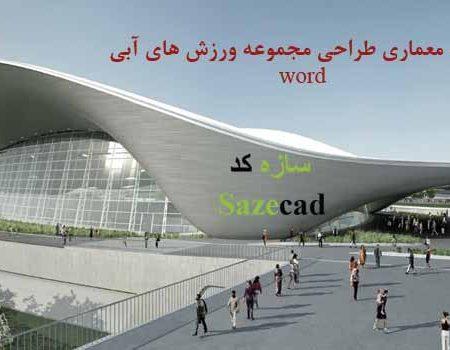 مطالعات معماری طراحی مجموعه ورزشهای آبی