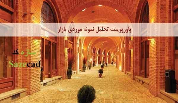 پاورپوینت تحلیل 5 نمونه بازار ایرانی