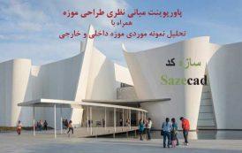 پاورپوینت مبانی نظری طراحی موزه با تحلیل نمونه موردی