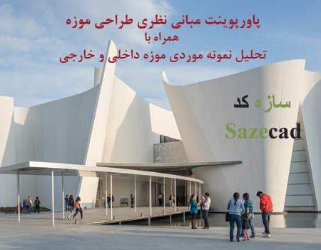 مبانی نظری طراحی موزه با تحلیل نمونه موردی موزه داخلی و خارجی
