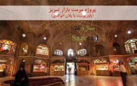 پروژه مرمت بازار تبریز (پاورپوینت + پلان اتوکدی)