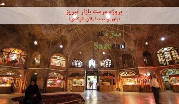 پاورپوینت تحلیل معماری بازار تبریز با پلان اتوکدی