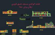پلان اتوکدی مسجد جامع عتیق قزوین