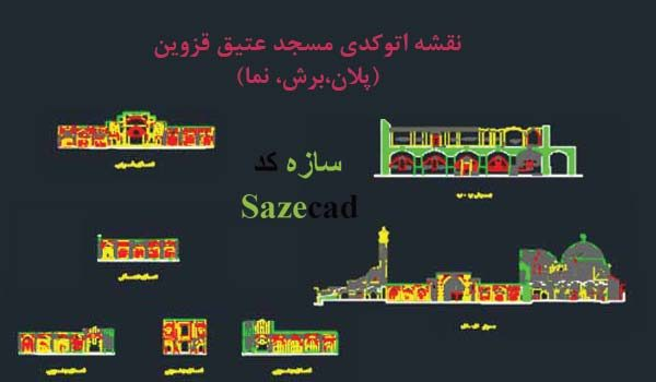 پلان مسجد عتیق قزوین dwg