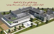 طراحی معماری مرکز ترک اعتیاد (dwg، max، skp، psd، رندر، رساله، پوستر)