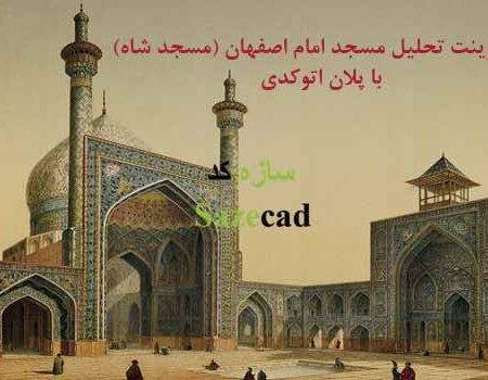 پاورپوینت مسجد امام اصفهان
