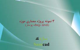 3 نمونه پروژه آماه موزه (dwg، revit، پوستر)