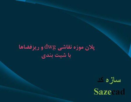 پروژه آماده موزه نقاشی _ طرح 3