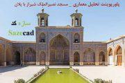 پاورپوینت معماری مسجد نصیرالملک شیراز با پلان