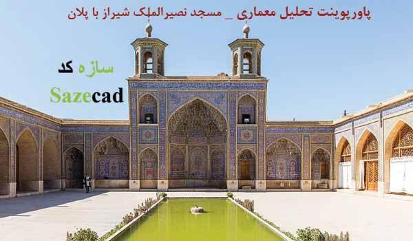 تحلیل معماری مسجد نصیر الملک شیراز (پاورپوینت با پلان)