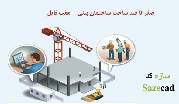 گزارش کارآموزی کامل مراحل اجرای ساختمان بتنی