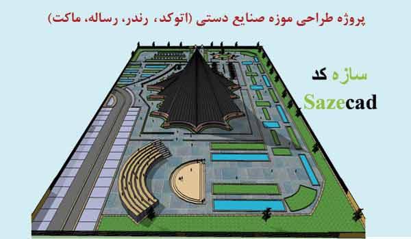 پروژه کامل موزه صنایع دستی