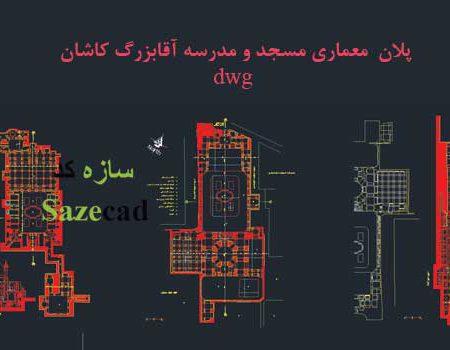 فایل اتوکد طراحی مسجد و مدرسه آقابزرگ کاشان