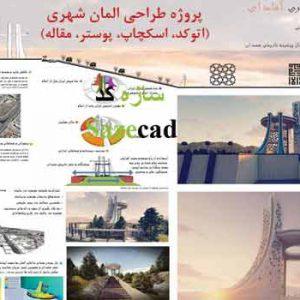 پروژه آماده المان شهری