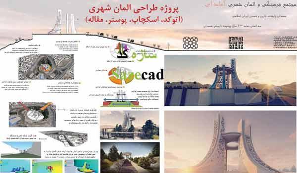 طراحی المان شهری (اتوکد، پوستر، اسکچاپ، رساله)