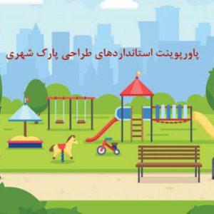 اصول و ضوابط طراحی پارک شهری