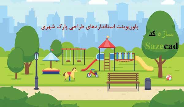 پاورپوینت استانداردهای طراحی پارک شهری
