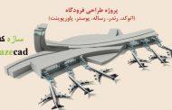 پروژه طراحی فرودگاه (dwg، پاورپوینت، رساله، رندر، پوستر)