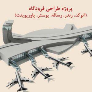 دانلود پروژه کامل فرودگاه
