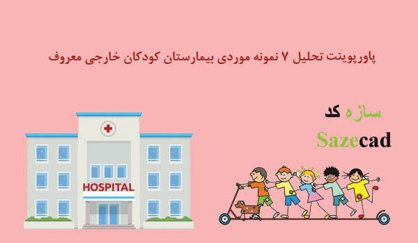 تحلیل معماری 7 نمونه موردی بیمارستان خارجی