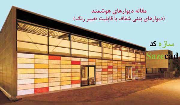 مقاله درباره دیوارهای بتنی شفاف با قابلیت تغییر رنگ