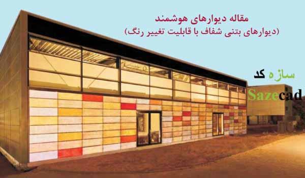 مقاله درباره دیوارهای بتنی هوشمند با قابلیت تغییر رنگ
