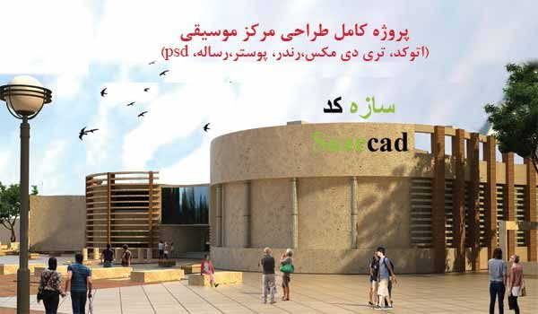 پروژه کامل طراحی مرکز هنر و موسیقی