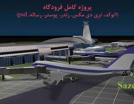 دانلود پروژه کامل فرودگاه بین المللی